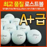 유명브랜드 정품 A+급 로스트볼 흰볼 골프공 캘러웨이 타이틀리스트 나이키 테일러메이드 던롭 볼빅