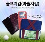 골프지갑(마술지갑)