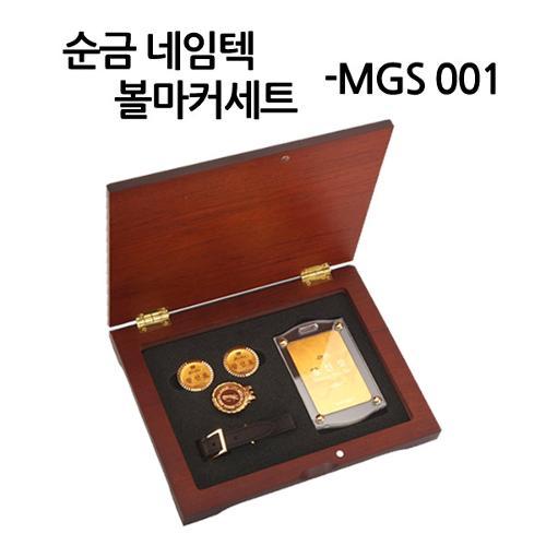 [골프맥스] 골드 네임텍볼마커세트/ MGS-001
