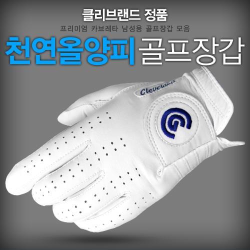 ★SUMMER EVENT★클리브랜드 정품 천연올양피 골프장갑/신축성/착용감 우수
