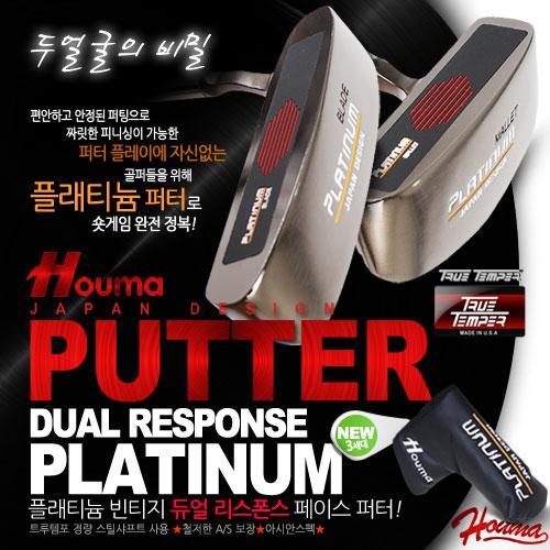 [名品브랜드]2021[Houma]3세대 듀얼리스폰 PLATINUM PUTTER 럭셔리 고품격 빈티지 2M 퍼터 트루템포 샤프트/퍼터커버포함