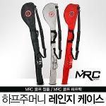 [고급형]MRC GOLF 고급형 3-4개수납가능 연습장용 하프주머니 레인지 케이스-3종칼라