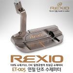 REXIO 렉시오 ET-005 100%수제 FULL CNC밀링 연철단조 수제퍼터