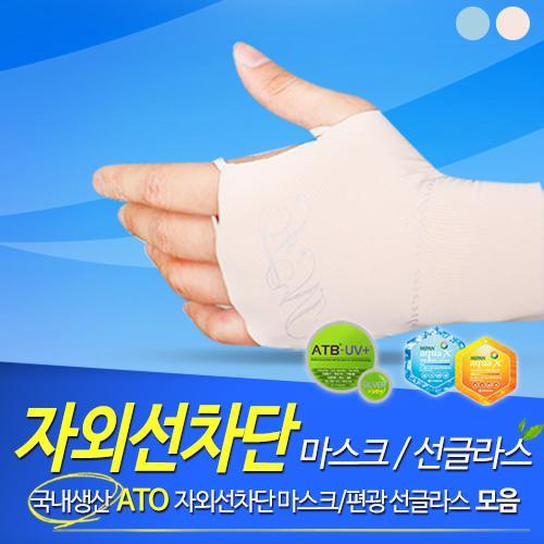 [자외선차단용품전]ATO 골프 손등토시/손등보호/자외선차단