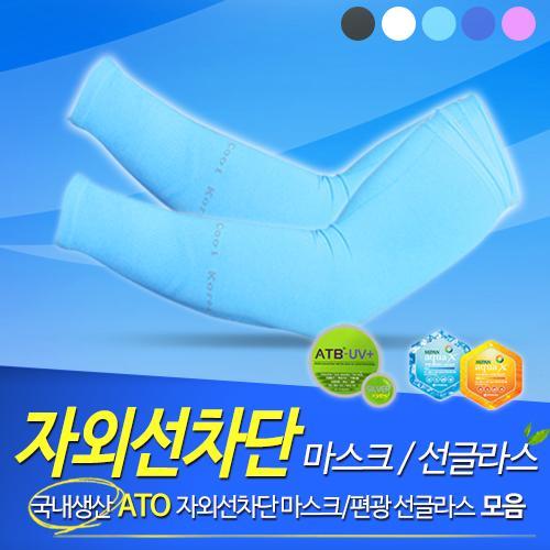 [자외선차단용품전]ATO 고급패션 쿨토시/스포츠토시/골프토시