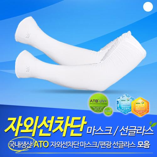 [자외선차단용품전]ATO 아쿠아 스포츠기능성 쿨토시/스포츠토시/골프토시