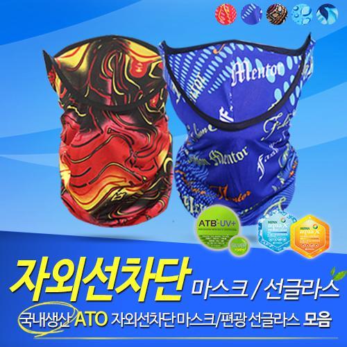 [자외선차단용품전] ATO 패션 쿨스카프/자외선차단마스크/기능성마스크