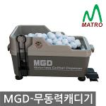 MGD  무동력 볼공급 캐디기 골프공 자동 공급 무전원 고장률 0% 골프연습장 동일제품