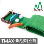 퍼팅마스터  티맥스 퍼팅 시리즈 퍼팅실력향상을 위한 탁월한선택 골프용품 퍼팅매트 골프