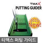 티맥스 퍼팅가이드 골프매트 퍼팅매트 골프 연습용품