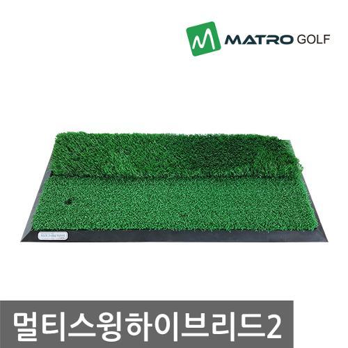 멀티스윙 하이브리드2 42mm러프+페어웨이 골프매트 연습용매트 스윙매트