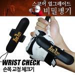 [KAXIYA] 스코어UP 비밀병기 손목교정체크기