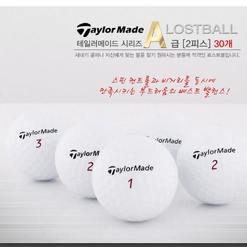 테일러메이드 시리즈 A급 [2피스] 30개 로스트볼
