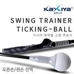 [KAXIYA] 사운드로 임팩트 체크 똑딱볼 스윙연습기