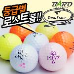 [낱알판매] 컬러볼 파이즈PHYZ 4피스 컬러로스트볼/1알낱개판매