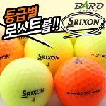 [낱알판매] 컬러볼 스릭슨 2,3피스 혼합 로스트볼 /1알낱개판매