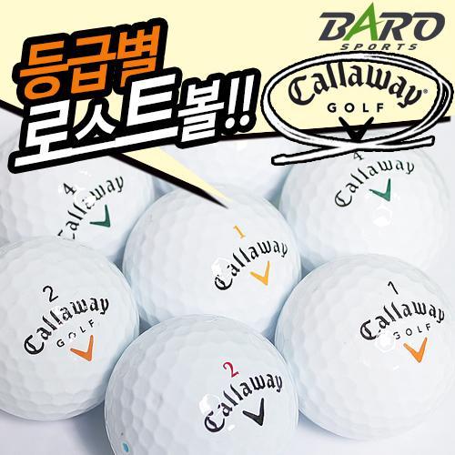 [낱알판매] 캘러웨이 로스트볼/1알 낱개판매