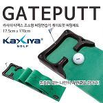 [카시야] 티맥스 초소형퍼팅연습기 게이트펏 퍼팅매트(17.5x170)