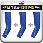 [3세트1묶음 특가판매] 커터앤벅 남녀공용 여름 냉감 쿨토시