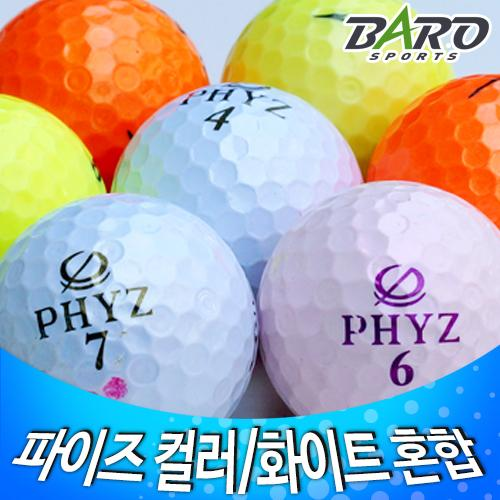 [사은품증정][로스트볼]파이즈PHYZ 컬러/화이트 4피스혼합 최대 20알