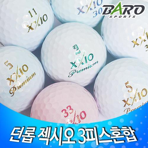 [사은품증정][로스트볼]젝시오 3피스 최대 20알