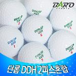[사은품증정][로스트볼]던롭DDH 2피스 최대 40알