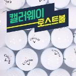 [사은품증정][로스트볼]캘러웨이 최대 40알
