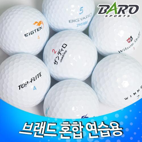 [사은품증정][로스트볼]브랜드혼합 2/3피스혼합 최대 50알