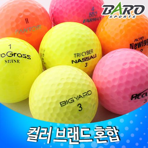 [사은품증정][로스트볼]컬러볼 브랜드혼합 최대 40알