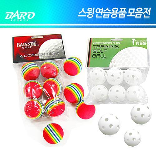 [스윙연습용품모음전]골프스펀지볼_플라스틱볼/실내연습골프공/스펀지골프공