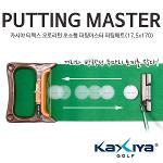 [카시야] 티맥스 오토리턴 초소형퍼팅마스터 퍼팅매트(17.5x170)