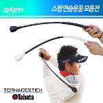 [스윙연습용품모음전]일본수입 토네이도스윙연습기GV-0232/헐랭이스윙연습기