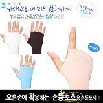 [바로골프]ATO 골프 손등토시/손등보호/자외선차단/4가지색상