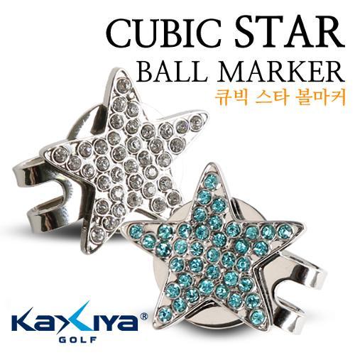 [KAXIYA] 별 모양 디자인 골프 큐빅 볼마커