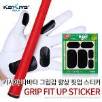 [KAXIYA] 타바타 그립감 향상 핏업 스티커 XGVX-0353