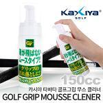 [KAXIYA] 타바타 골프그립 무스 클리너 XGVX-0541