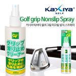 [KAXIYA] 타바타 골프그립 미끄럼 방지 스프레이 XGVX-0539