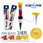[KAXIYA] 6개의 관절로 구성된 비거리 향상에 효과적인 라바 골프티 3세트