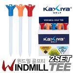 [KAXIYA] 고무헤드로 클럽보호 기능이 가능한 윈드밀 골프티 (5개입) 2세트