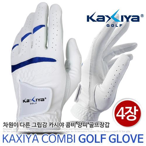 [KAXIYA] 손에 감기는 착용감 그립감 향상 카시야 콤비 반양피 골프장갑 4장