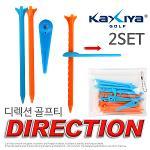 [KAXIYA] 볼이 나가는 방향을 알려주는 디렉션 골프티 (20개입) 2세트