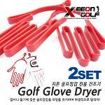 [KAXIYA] 눈에 잘띄는 레드 색상 골프장갑 건조기 2세트