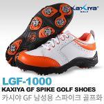[카시야] GF 남성용 스파이크 골프화 LGF-1000