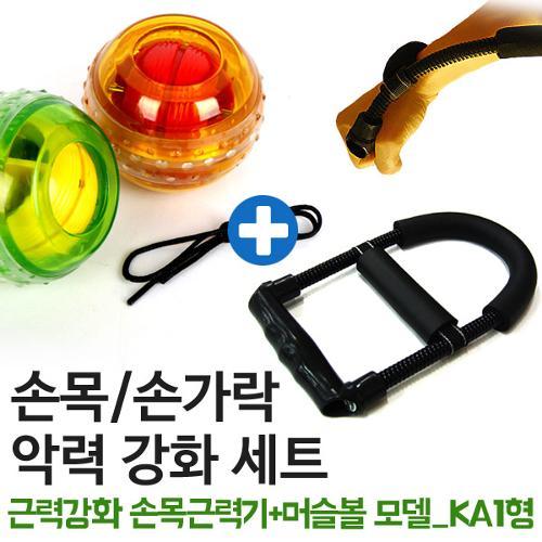 [KAXIYA] 근력강화 손목근력기+머슬볼 모델_KA1형