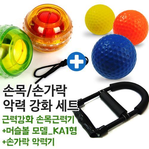 [KAXIYA] 근력강화 손목근력기+머슬볼 KA1형+손가락 악력기