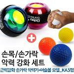 [KAXIYA] 근력강화 손가락 악력기+머슬볼 모델_KA3형