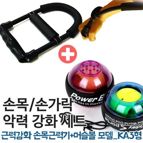 [KAXIYA] 근력강화 손목근력기+머슬볼 모델_KA3형