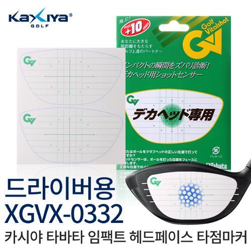 [KAXIYA] 임팩트 헤드페이스 타점마커 드라이버용 XGVX-0332