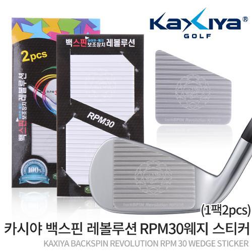 [KAXIYA] 백스핀 레볼루션 RPM30 웨지 스티커 (2pcs)