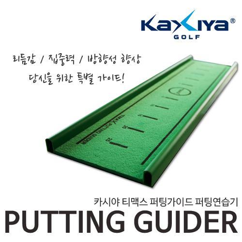 [KAXIYA] 티맥스 퍼팅가이드 퍼팅연습기